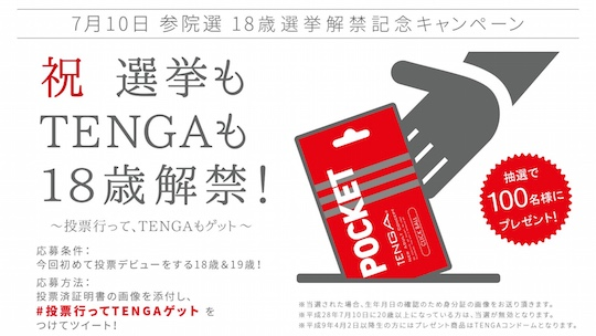 tenga pocket condom free young voters japan election house of councillors