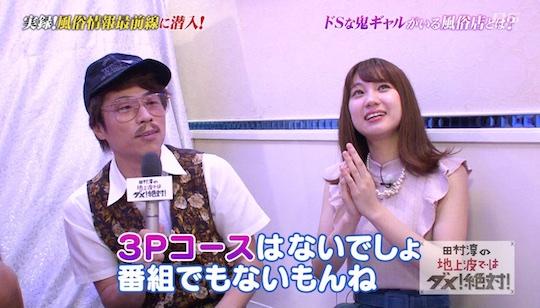 japanese gyaru fuzoku brothel sex prostitute threesome yui takano nmb48