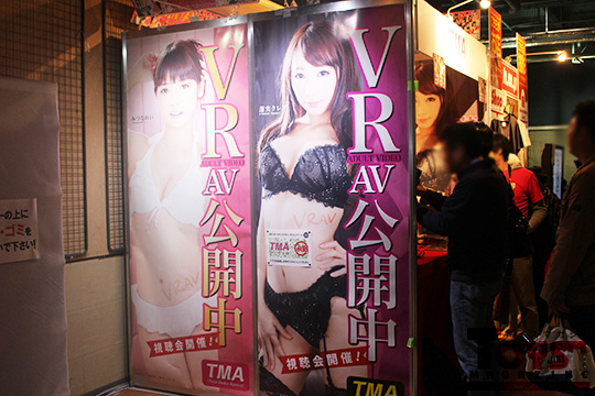 japan adult expo 2016 meet porn star AV adult virtual reality