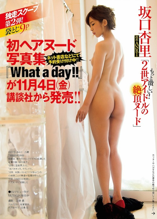 anri sakaguchi nude 写真集 坂口杏里改めANRI写真集『What a day !!』 | 上野 勇 |本 | 通販 ...