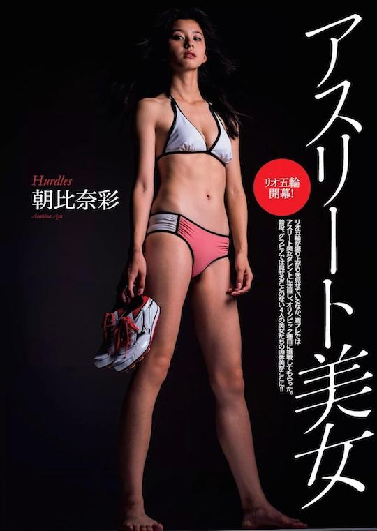 aya asahina hurdles sexy body sporty