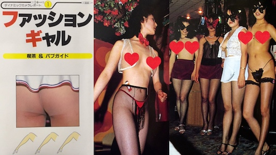 japan nopan kissa sex nude cafe fuzoku old 1980s