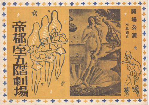 japan tokyo first strip show club burlesque vintage advertising retro old 1947 teitoza rockza franceza
