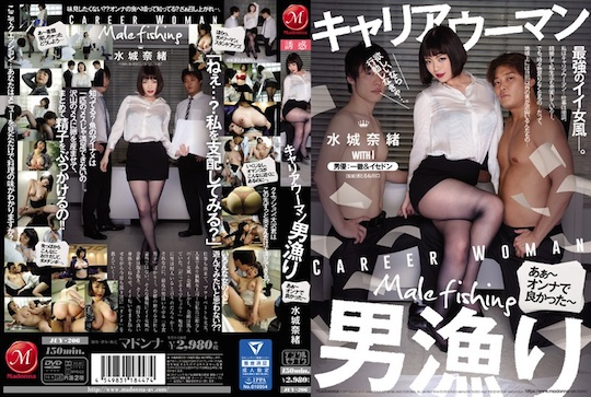 buruzon Blouson chiemi sexy office lady career parody porn nao mizuki japanese