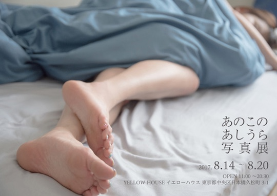 japanese foot fetish soles naked photography