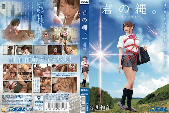 kimi no nawa your name anime film porn parody shibari rope bondage ayane suzukawa av adult video jav shrine maiden 君の縄