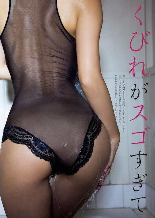 aya kawasaki butt gravure idol japan