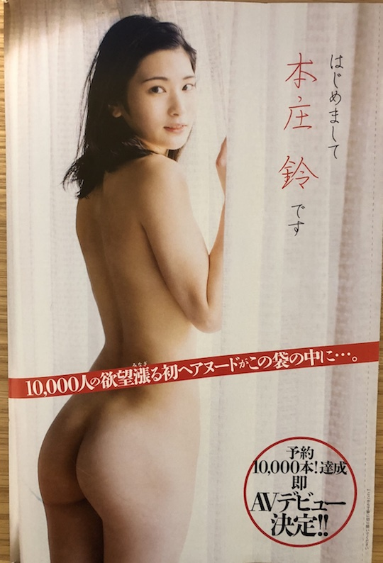 honjo suzu nude naked adult video idol porn japanese full frontal photo