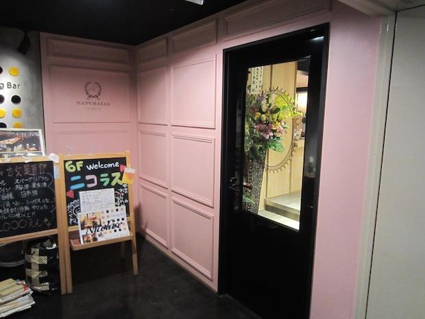 naturalia shibuya tokyo cafe no makeup japan