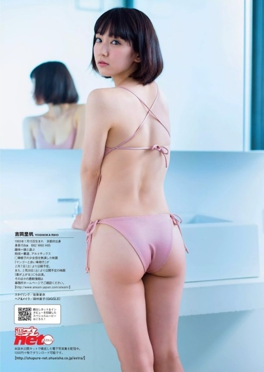 riho yoshoka butt cute hot