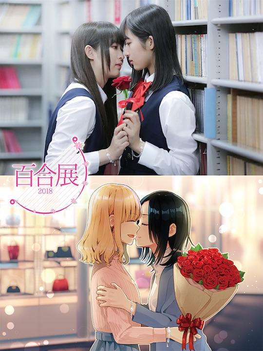 yuri girls love lesbian japanese fetish event photography cancelled censored tokyo