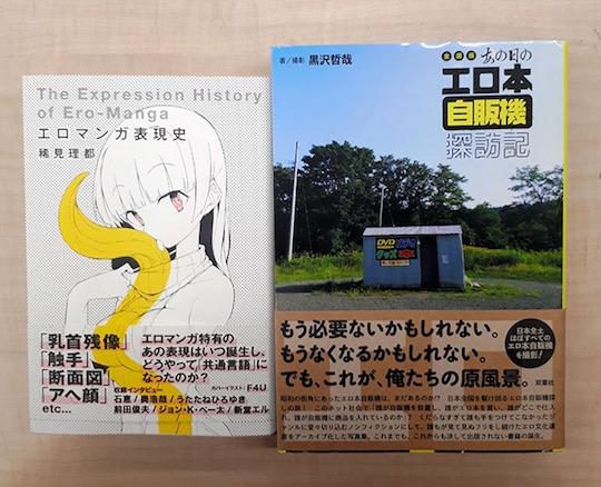 ban eromanga adult content reference books japan harmful