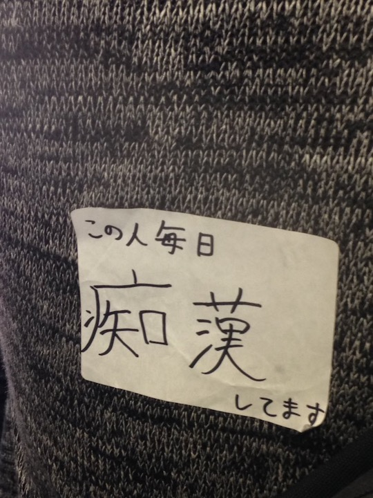 japan train tokyo chikan groper sticker warning