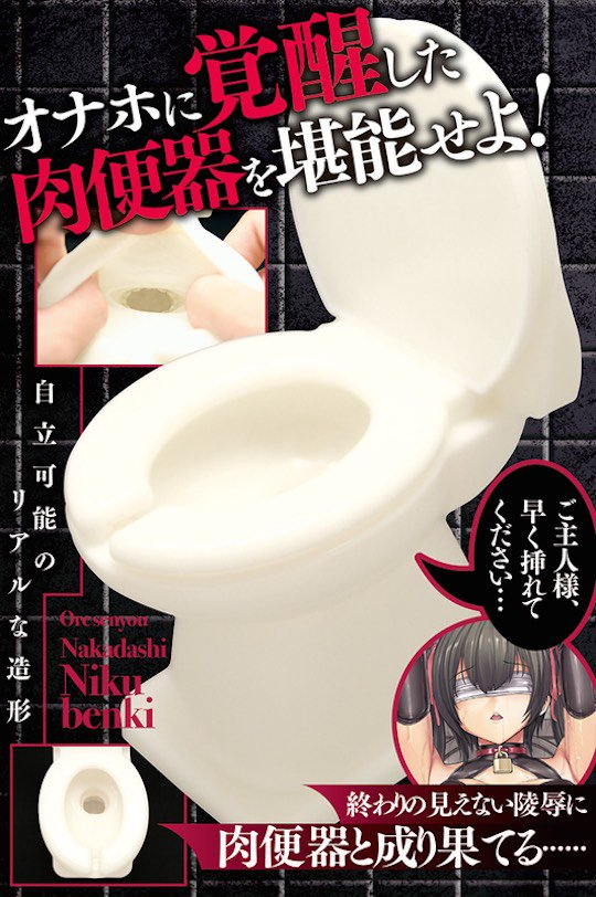 nikubenki human toilet japanese sex toy