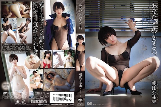 yumi asahina japanese gravure dvd sexy image video