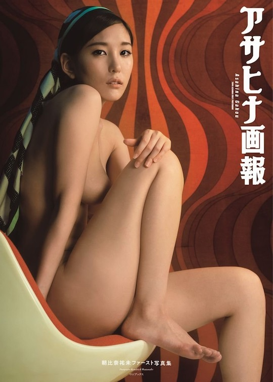 yumi asahina gaho hair nude full frontal naked sexy photo book japanese gravure idol model