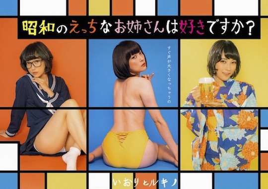 japan showa erotic photo porn vintage old retro sexy shoot recreation grauvre