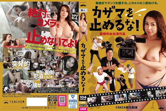 one cut of the dead zombie movie comedy parody adult video porn yumi kazama japan
