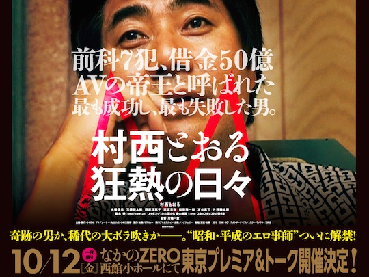 toru muranishi porn adult video documentary japan