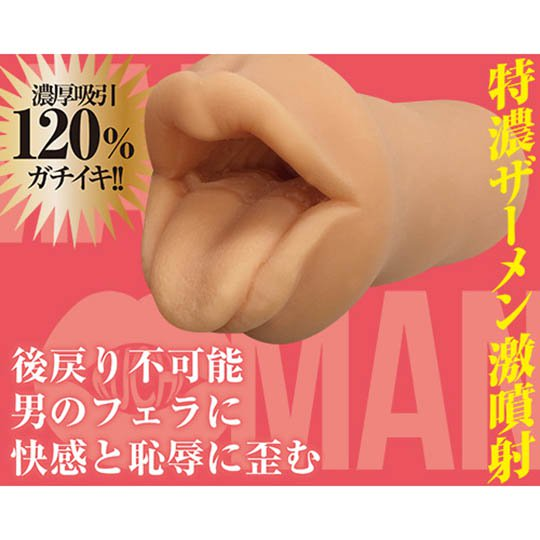 kuchi man gay fellatio oral sex blowjob japanese replica toy adult a-one