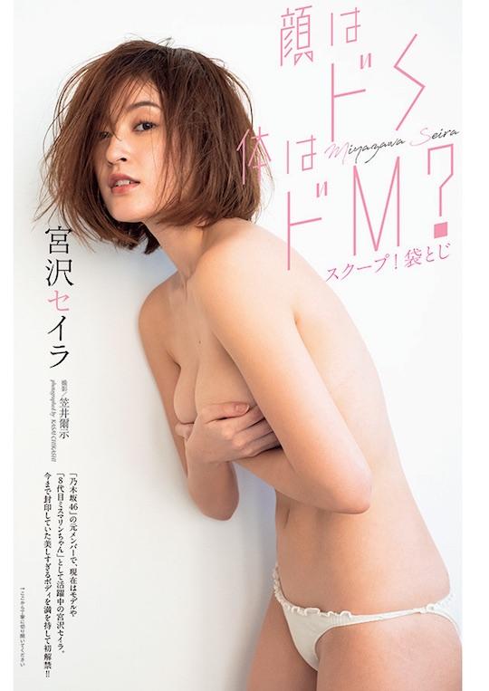 seira miyazawa idol nogizaka46 gravure shoot nude