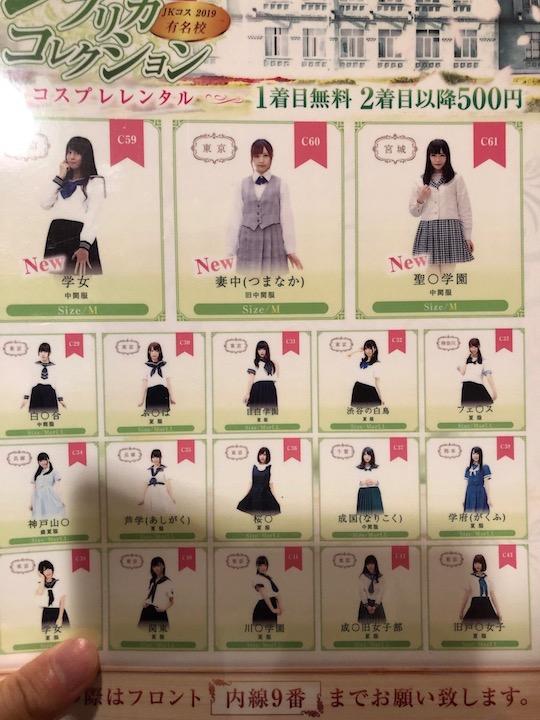 love hotel menu schoolgirl uniform costume rental hire tokyo japan