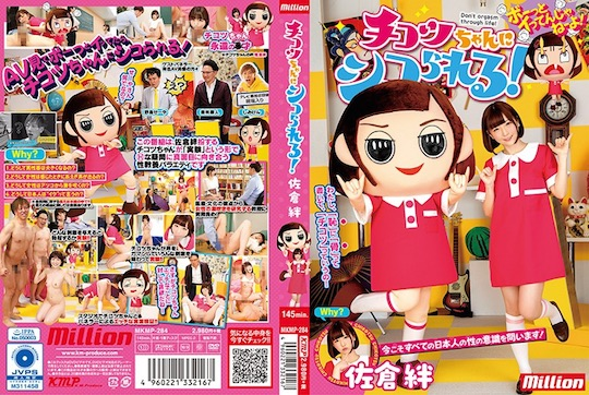 kizuna sakura parody porn adult video chikochan scold nhk quiz show