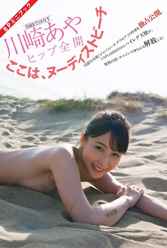 aya kawasaki japanese gravure idol retirement nude naked shoot sexy body