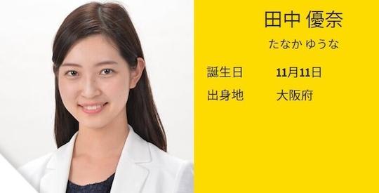 japanese tv announcer adultery scandal sex photos leak nude yuna yuuna tanaka