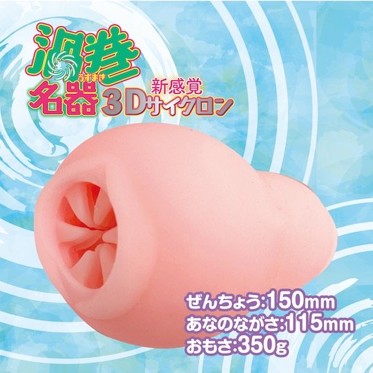 uzumaki-meiki-shinkankaku-3d-cyclone-toy-th