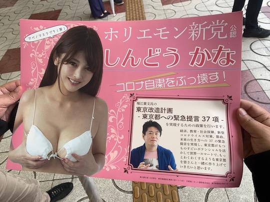 abenomasks bra political candidate tokyo assembly election campaign poster shindo kana political horiemon coronavirus face masks breasts