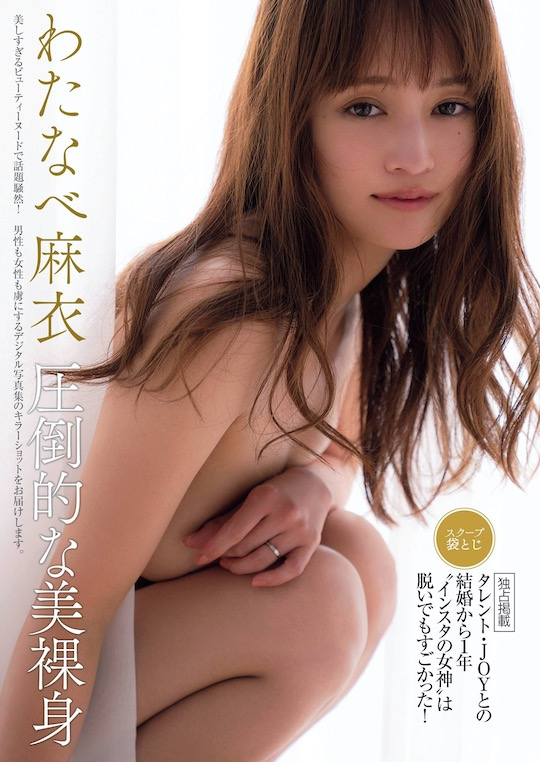mai watanabe model japan sexy gravure shoot nude wet body naked instagram